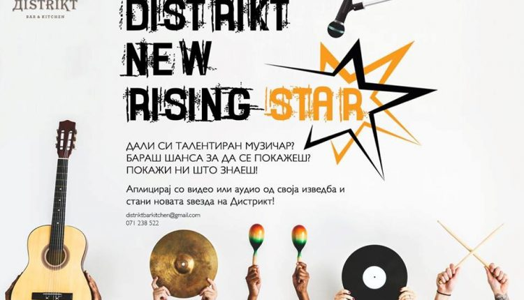 DISTRIKT NEW RISING STAR  бара музичките таленти