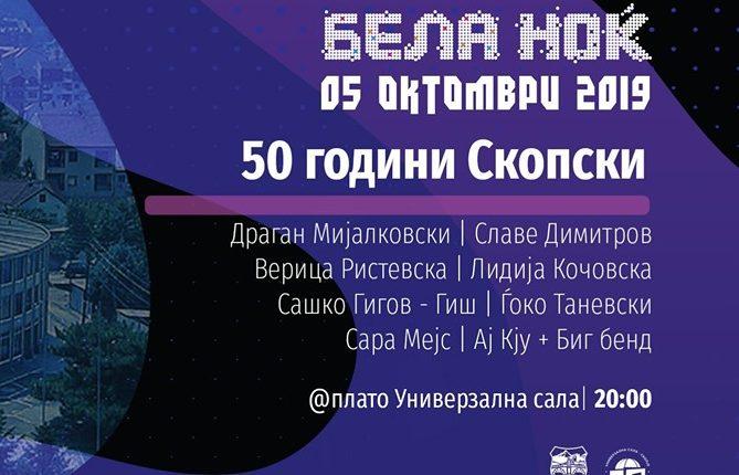 """Евергрини и 50 години """"Скопски фестивал"""""""