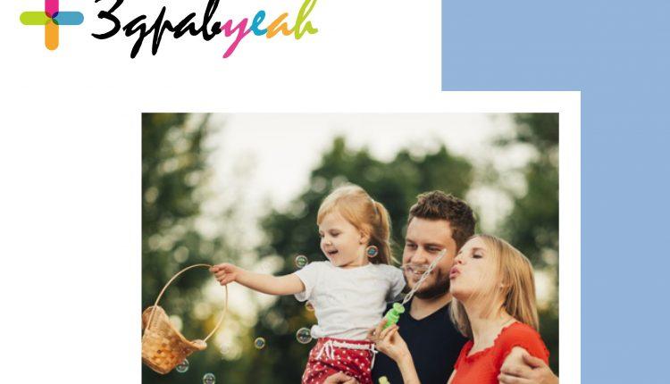 Кампања.#Здравyeah – со мали чекори до големи резултати