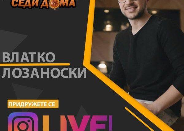 """Вечерва (23 март) Лозано во живо на Инстаграм профилот """"Бекстејџ"""" – backstage_macedonia"""