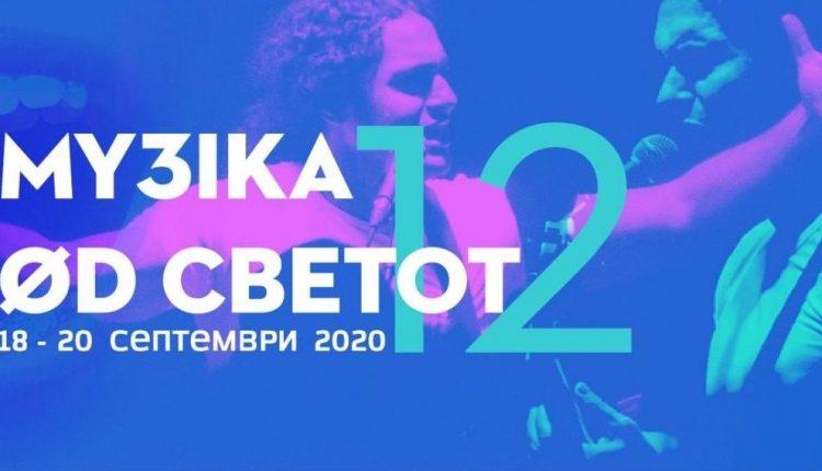 Битола од 18-20 септември: Фестивал на музиката од светот