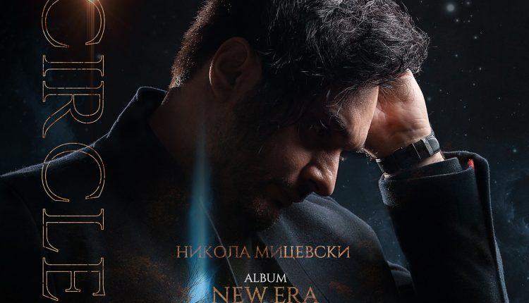 """Прв сингл на Никола Мицевски: """"Круг"""", најава за албумот """"New Era"""""""