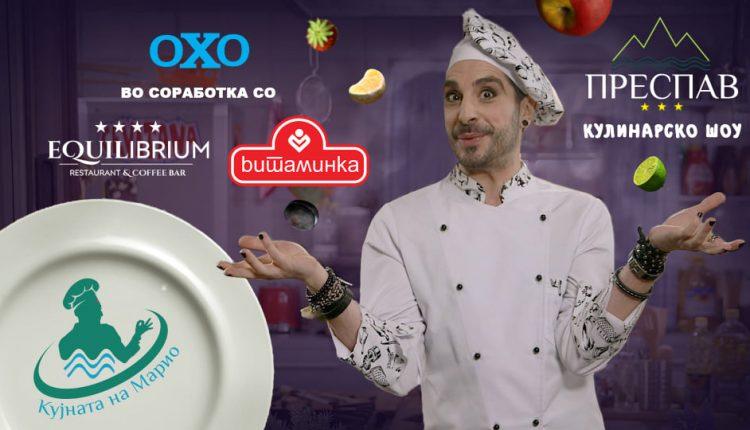 """Гурманлаци и крканлаци: Од 29 април """"Кујната на Марио""""на официјалните канали на """"Преспав"""" и профилите kujnatanamario"""